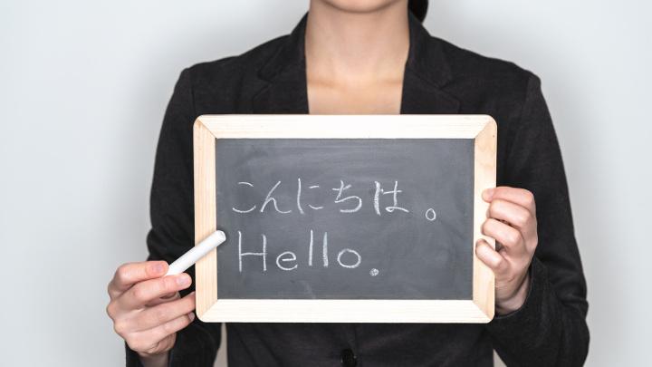 日本 語 教師 海外 求人